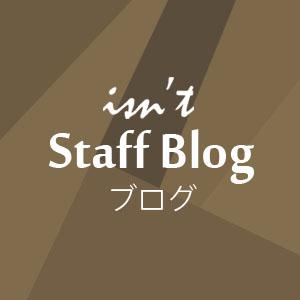 スタッフブログ〈イズント〉